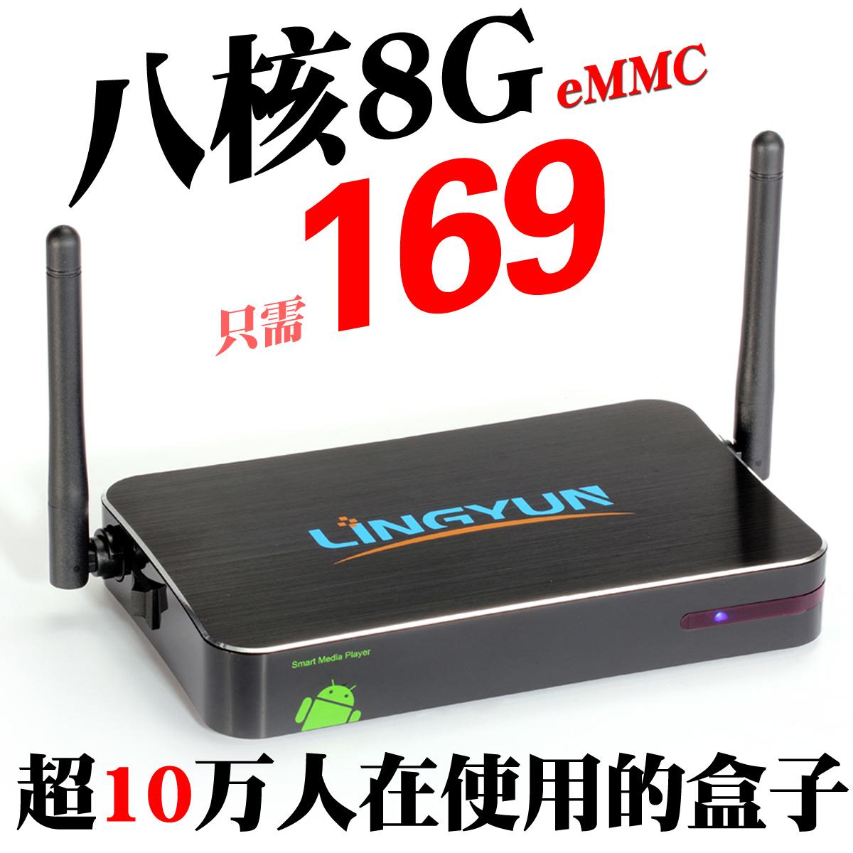 灵云Q3 四核高清网络机顶盒 网络电视机顶盒子 八核GPU 无线