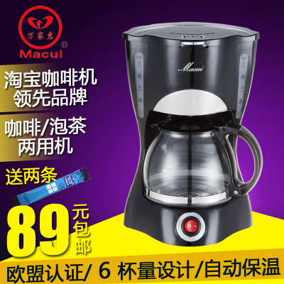 Macui / ten thousand benefits CM1012-A coffee machine home nation automatic drip coffee maker tea machine