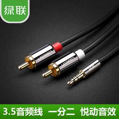 线挺粗的很结实,一直使用绿联,不是一根线左右的__绿联 AV116 3.5mm一分二 音频线3.5转双莲花头2rca音响电脑音箱线