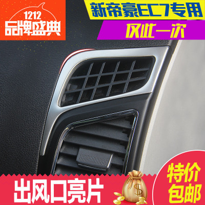 Geely 3.14 point Bean outlet sequins Imperial ec7 new stainless-steel frame special modified car interiors