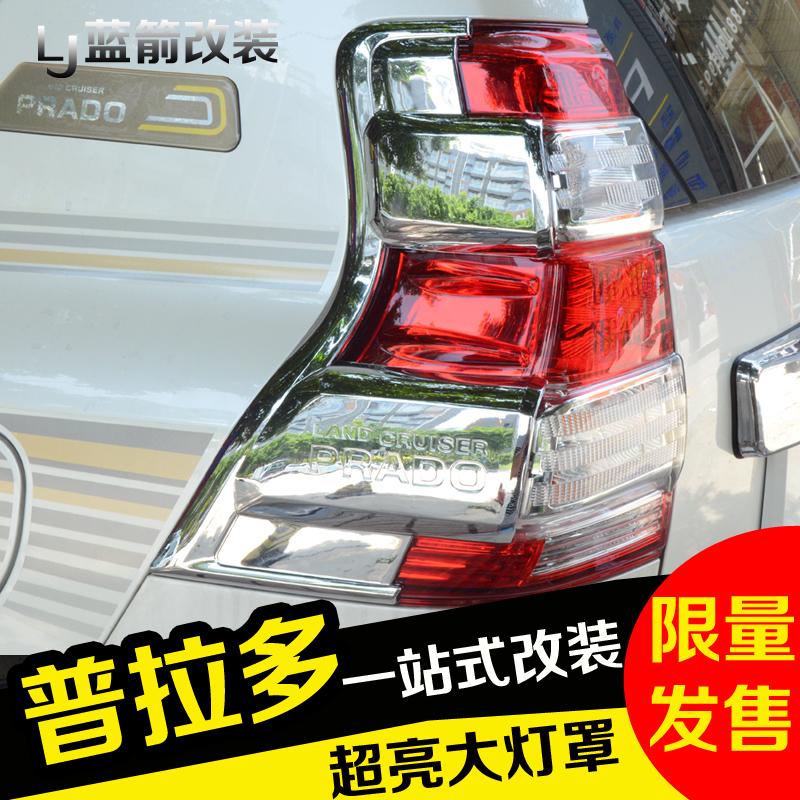 10-15款丰田普拉多汽车尾灯罩尾灯饰条 改装后大灯罩 霸道改装件