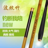 特价包邮波纹竹3.6米4.5米5.4米6.3米台钓竿碳素超轻钓鱼竿