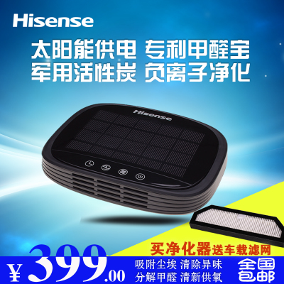 Hisense / Hisense CJ15F solar car air purifier in addition to formaldehyde in addition to smell / secondhand smoke