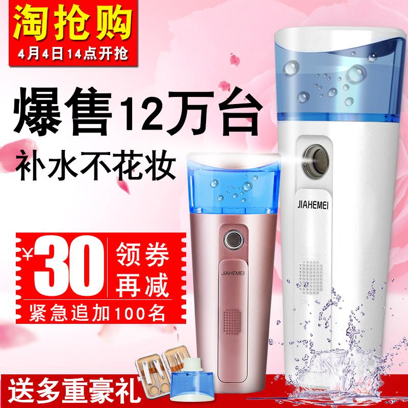 佳禾美补水仪纳米喷雾器面部保湿美容仪器脸部加湿器冷喷机蒸脸器