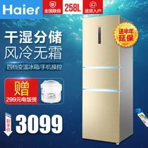 Haier/海尔 BCD-258WDVMU1三开门家用节能电冰箱风冷无霜变频智能