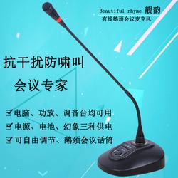 靓韵 H1 会议话筒有线电容麦鹅颈式电脑台式主播家用会议麦克风