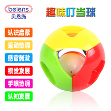 Bain ShiBaoBao gout jingle ball puzzle hand grasp baby crawling rolling ball color bell 0 and 1 year old