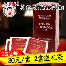 3 box package mail Miss zhao in the tea English afternoon tea 50 g sri lankan Ceylon tea tea