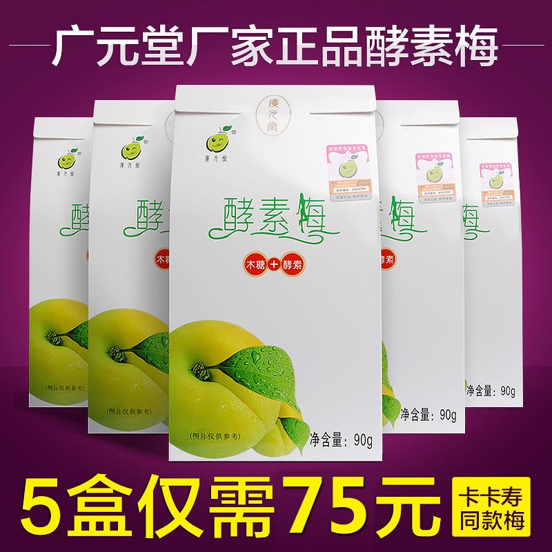 广元堂酵素梅子正品随便孝素寿话梅仟梅青梅果芙蓉咔咔酵素梅5盒