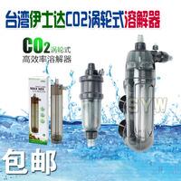 台湾ISTA二氧化碳细化器CO2涡轮式溶解器扩散桶水草缸专用包邮费