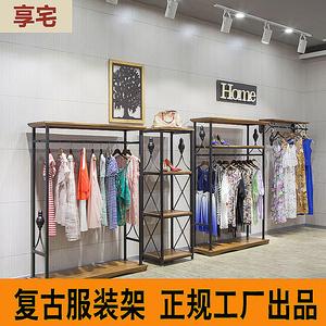 享宅美式铁艺实木高端 服装架 服装店衣架挂衣架展示架 落地式