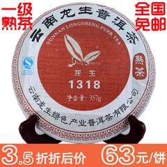 35折云南龙生普洱茶2013年1318七子饼茶一级熟茶