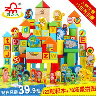 男孩子玩具儿童积木玩具3-6周岁木制益智婴儿宝宝1-2-4岁女孩玩具