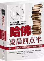 正版包邮 哈佛凌晨四点半  哈佛大学教给青少年的成功秘诀  励志书籍 培养社会精英的制胜法宝 4点
