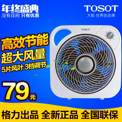 Gree large pine TOSOT fan KYT-2501A student fan page silent fan Guangdong shipping
