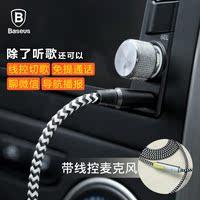 倍思 aux音频线车用3.5mm线控音频线公对公1.2米车载手机连接线