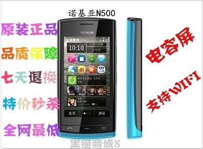 Nokia / Nokia 500 / n500 WIFI 3G candybar micro-channel capacitive touch screen Symbian smart phone