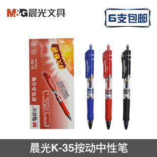 晨光K-35按动0.5mm子弹头黑蓝红墨蓝中性笔 签字笔按动水笔包邮
