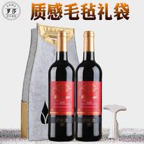 法国原瓶进口红酒 罗莎奥德双支毛毡礼袋装750ml*2