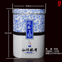 Blue and white porcelain tea pot The west lake longjing tea packaging tin can High-grade longjing packaging gift boxes The two and a half