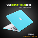 Apple notebook computer case macbook air pro 11 12 13 15 inch protective shell jacket shell tide
