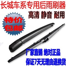 Great Wall wiper blades after harvard H6 / H3 / H5 / M2 / CUV/M4 cool Xiong Xuanli jia rear window wiper is special