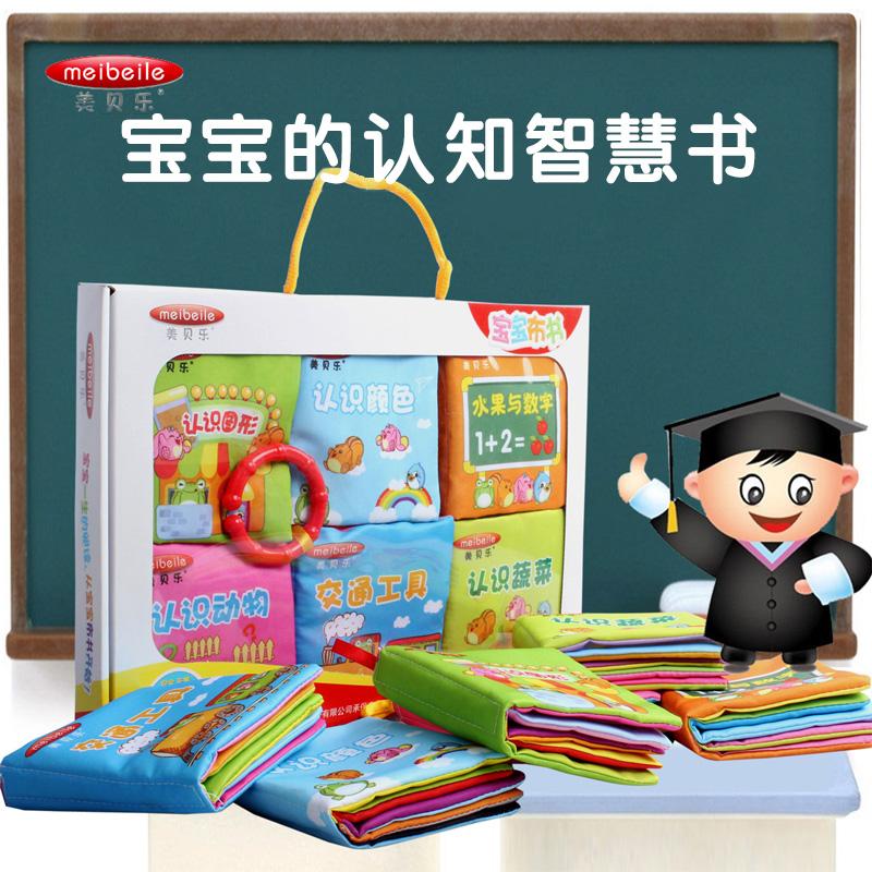 美贝乐宝宝触感布书早教婴儿撕不烂带响纸儿童玩具布书婴儿书