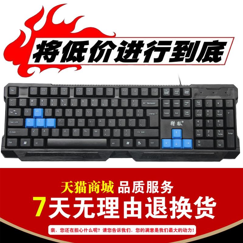 猎狐送鼠标垫办公家用游戏键盘笔记本台式电脑通用USB有线键盘