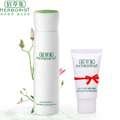 HERBORIST new Yurun moisturizing essence water 150ml whitening moisturizing lotion pores lotion female