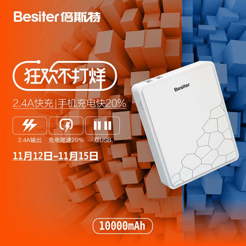 倍斯特个性创意充电宝10000毫安迷你便携移动电源冲手机苹果6通用