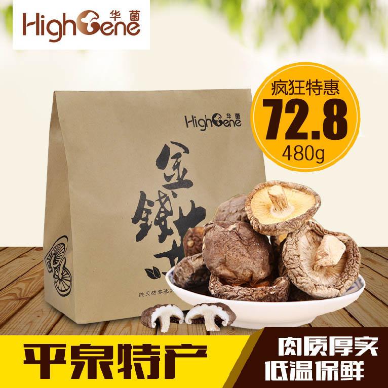 华菌 野生香菇干货 食用香菇480g 肉厚金钱菇干香菇 冬菇特产送礼