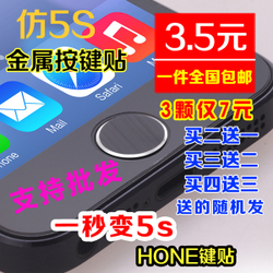 仿iphone5S按键贴 苹果iphone4 4S金属home贴 ipad2/3 home按键贴