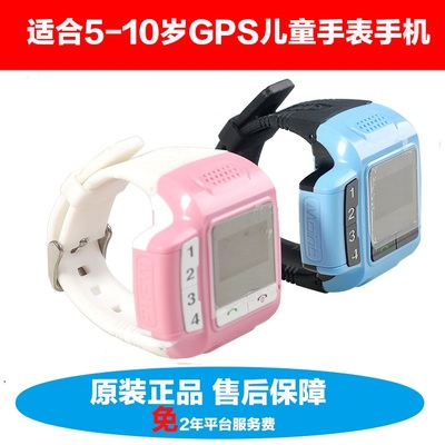 Low-E intelligent positioning children watch phone GPS bracelet old student phone Cheonan ICT E