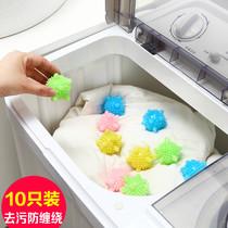 魔力实心洗衣机去污洗衣球10个装 防缠绕洗衣机球洗护球清洁