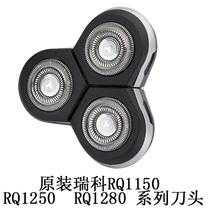 原装瑞科 RQ1150 RQ1250 1280 智能浮动电动剃须刀胡须刀备用刀头