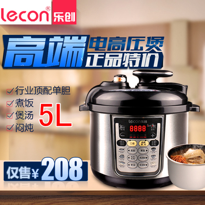 lecon / LC90-B9 perfect music to create a high-pressure cookers, pressure cookers 5L l intelligent genuine mail