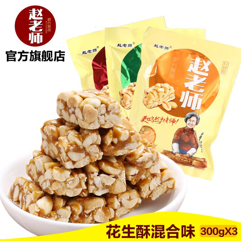 四川特产零食小吃赵老师花生酥糖原味椒香味葱香味组合装300G*3袋