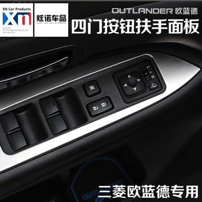The new Mitsubishi Outlander interior decoration stickers armrest armrest special modified veneer interior trim strip special deals