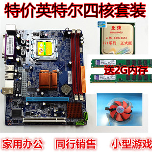 Multiple send gift brand new quad-core PC Motherboard + CPU Quad-core 2G memory Kit Super G41 motherboard kits