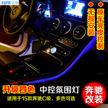 15 new Mercedes c-class modified C180L C200L special atmosphere lamp W205 instrument panel LED mood light