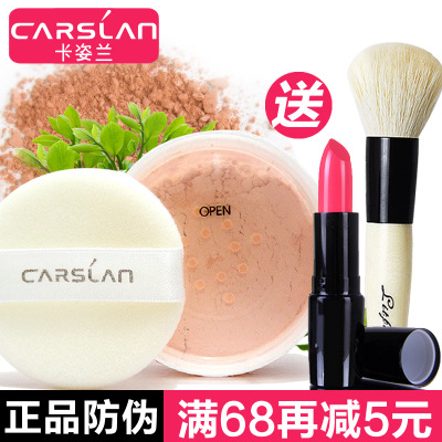 Zi Lan card shedding counter genuine blue card position 10g Powder loose powder hold pink pearl makeup nude makeup