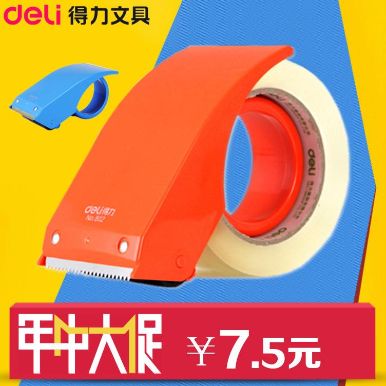 特价大促得力802胶带切割器封箱器胶带机6cm宽胶带打包机