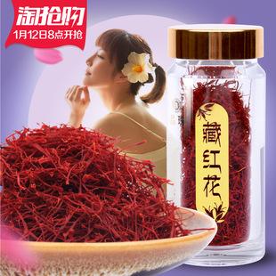 【买2送牙膏】晶珠藏红花5g正品伊朗臧红花茶西红花非西藏番红花