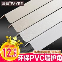 法意pvc护角条防撞条墙纸收边条包角包边条护墙角保护条阳角线