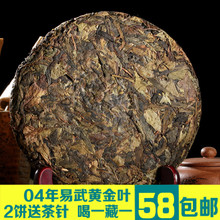 Yunnan puer tea 04 Yiwu old porn Yellow gold leaf Ancient tea Seven cakes special package mail