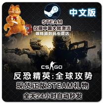 steam正版游戏 反恐精英:全球攻势CS GO csgo特价 Key 全球版