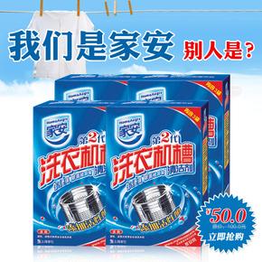 家安洗衣机清洗剂洗衣机内筒除垢杀菌消毒液剂滚筒洗衣机槽清洁剂