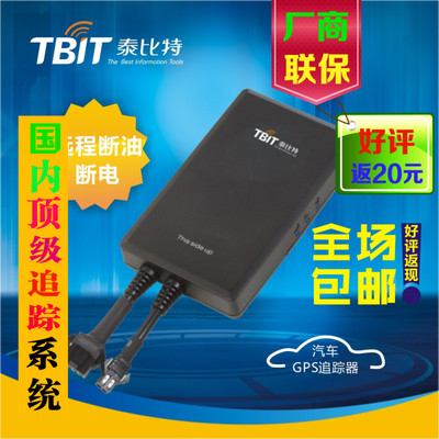 Tai Bite T2 car alarm alarm free installation broken line GPS locator tracker track query