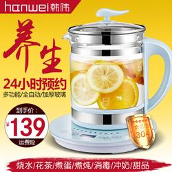 韩伟养生壶全自动加厚玻璃煮茶器煎药中药壶玻璃烧水壶