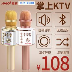 Amoi夏新 K5手机唱吧麦克风唱歌神器全民k歌麦无线蓝牙家用话筒